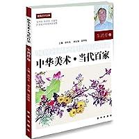 Chinese contemporary art hundred. Zhu Hongxiang volume(Chinese Edition)