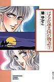 はるか遠き国の物語(7) (ソノラマコミック文庫)