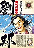 劉邦(8) (ビッグコミックス)