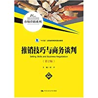 Sales techniques and negotiation (Version 2) 21 century Vocational planning materials marketing series. Thirteen Five key textbook colleges and universities in Jiangsu Province(Chinese Edition)