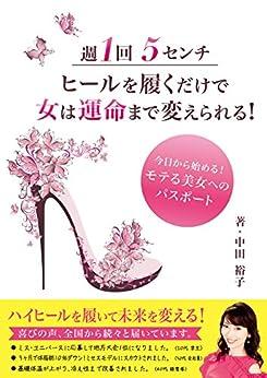 [中田裕子]の週1回5センチヒールを履くだけで女は運命まで変えられる!