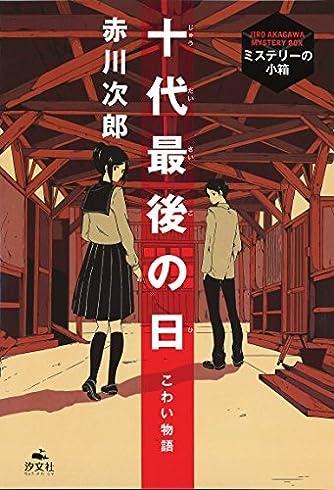 こわい物語 十代最後の日 (赤川次郎 ミステリーの小箱)