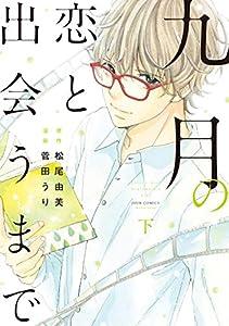 九月の恋と出会うまで(コミック) 2巻 表紙画像