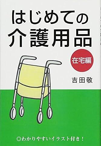はじめての介護用品 (在宅編)