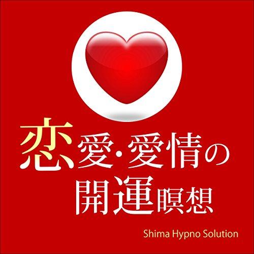 『恋愛・愛情の開運瞑想』のカバーアート
