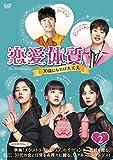 恋愛体質~30歳になれば大丈夫 DVD-BOX2[DVD]