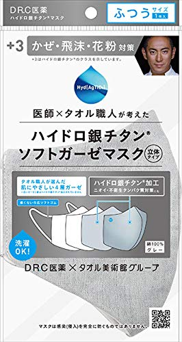 DR.C医薬 ハイドロ銀チタン ソフトガーゼマスク 立体タイプ ふつうサイズ 1枚入り