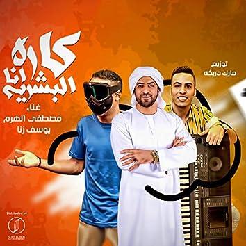 Mahragan Kareh Ana El Bashareya