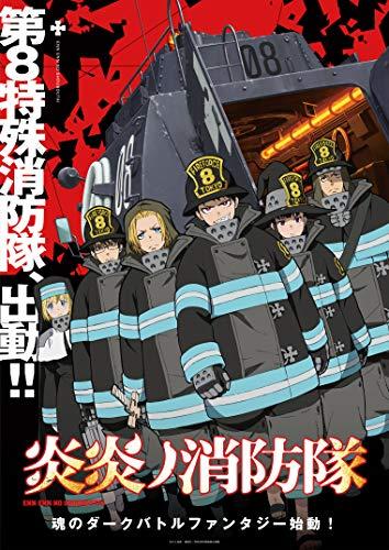 炎炎ノ消防隊 DVD 第7巻