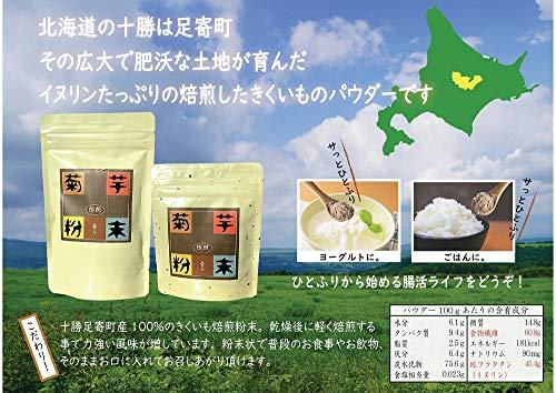 菊芋パウダー 100g×5袋 イヌリンがごぼうの15倍 北海道十勝産 キクイモ 100%使用 菊芋粉末 食物繊維60% イヌリン