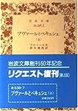 ブヴァールとペキュシェ (上) (岩波文庫)