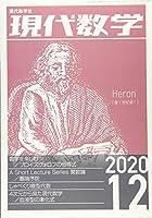 現代数学 2020年 12 月号 [雑誌]