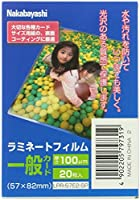 ナカバヤシ ラミネートフィルム 57×82mm 一般カード LPR-57E2-SP edlp198 【5,000枚入】