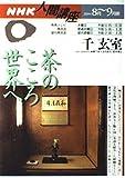 茶のこころ世界へ (NHK人間講座)