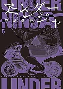 アンダーニンジャ(6) (ヤングマガジンコミックス)