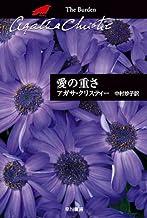 表紙: 愛の重さ | 中村 妙子
