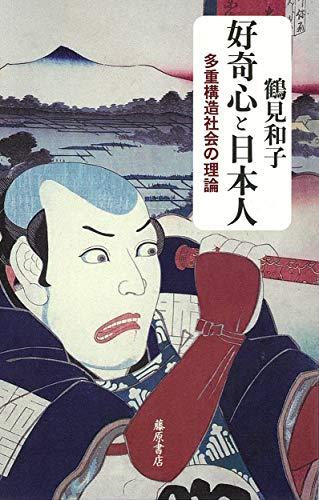 好奇心と日本人 〔多重構造社会の理論〕