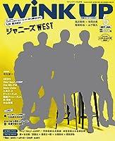 WINK UP(ウインクアップ) 2017年 06 月号 [雑誌]