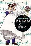 結婚しようよ(6) (ビッグコミックス)