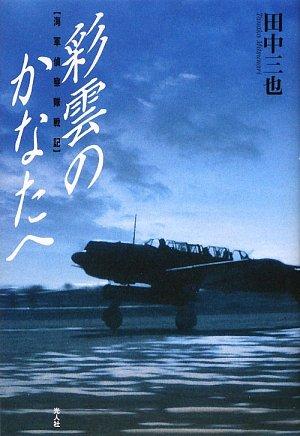 彩雲のかなたへ―海軍偵察隊戦記