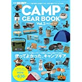 GO OUT CAMP GEAR BOOK Vol.3 mini (別冊 GO OUT)
