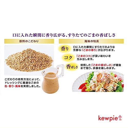 キユーピー焙煎胡麻ドレッシング(業務用)