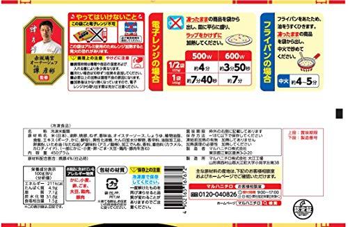 [冷凍]マルハニチロあおり炒めの焼豚炒飯450g×12個