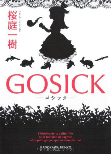 GOSICK ―ゴシック― (角川文庫)の詳細を見る