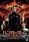 ハンガー・ゲーム FINAL:レジスタンス(初回限定版) [DVD] image