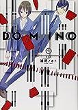 DOMINO 1 (マッグガーデンコミック EDENシリーズ)