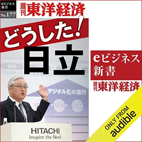 『どうした!日立 (週刊東洋経済eビジネス新書 No.177)』のカバーアート