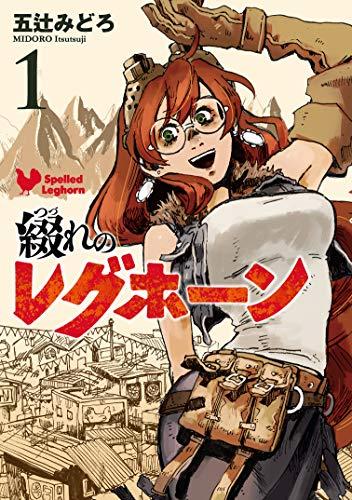 綴れのレグホーン (1) (ボーダーコミックス)