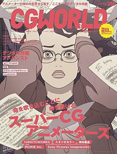 CGWORLD (シージーワールド) 2019年  06月号 vol.250 (特集:スーパーCGアニメーターズ、デジタル作画アドバンスト)