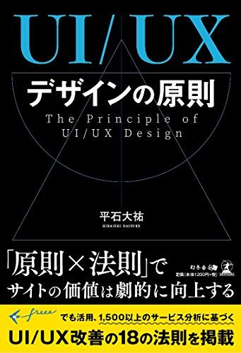 UI/UXデザインの原則