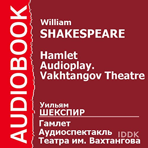 Hamlet (Dramatized) [Russian Edition] audiobook cover art