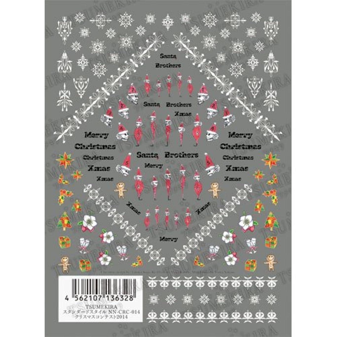 知覚的範囲瞑想的ツメキラ ネイル用シール スタンダードスタイル クリスマスコンテスト2014