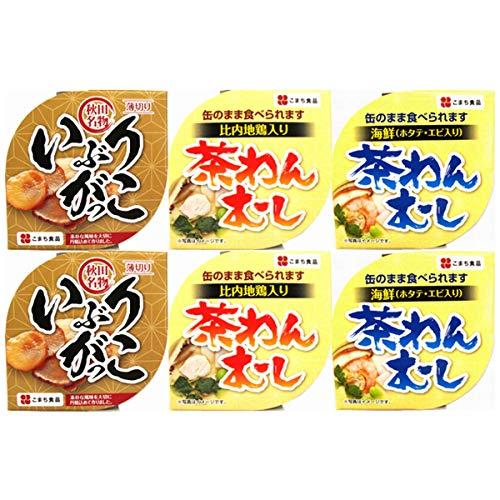 茶わん蒸し2種(比内地鶏・海鮮味)といぶりがっこ 各種2個セット〔茶碗蒸し2種各2・いぶりがっこ×2〕