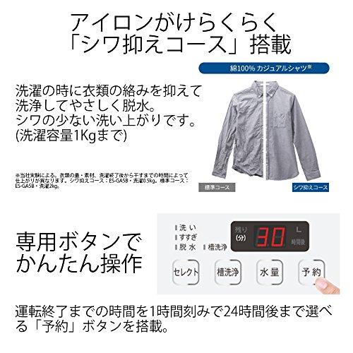 『シャープ 全自動洗濯機 ステンレス槽 5.5kg ホワイト系 ES-GA5B-W』の2枚目の画像