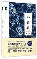 Ma Bole (Hardcover) (Chinese Edition)