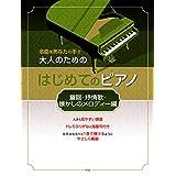 名曲をあなたの手で 大人のための はじめてのピアノ [童謡・抒情歌・懐かしのメロディー編] (楽譜)