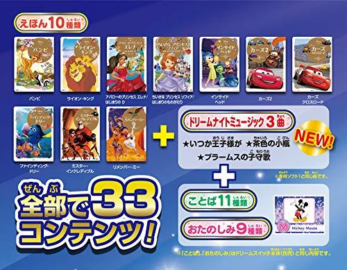 『ディズニー&ディズニー/ピクサーキャラクターズ Dream Switch ( ドリームスイッチ ) 専用ソフト2』の3枚目の画像