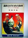 酒飲みのための科学―アルコールの生理と病理 (1977年) (ブルーバックス)