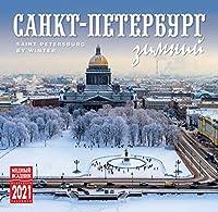 ロシア カレンダー 2021年度版 「サンクトペテルブルク」 (冬のサンクトペテルブルグ(29㎝ × 29㎝))