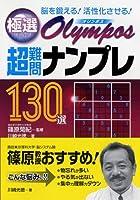 極選 超難問ナンプレ130選 Olympos(オリンポス)