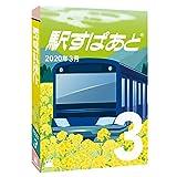 駅すぱあと(Windows)2020年3月