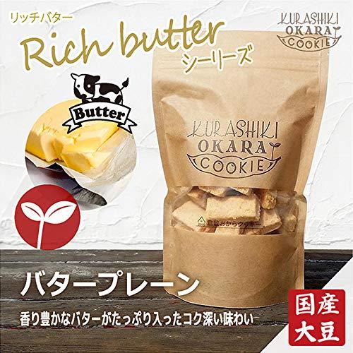 リッチバタープレーン 1袋(160g) 倉敷おからクッキー たんぱく質・食物繊維たっぷりの国産大豆生おから 北海道産バター