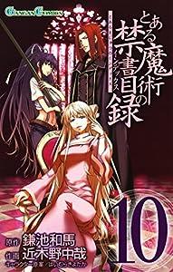 とある魔術の禁書目録 10巻 (デジタル版ガンガンコミックス)