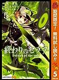 終わりのセラフ【期間限定無料】 5 (ジャンプコミックスDIGITAL)
