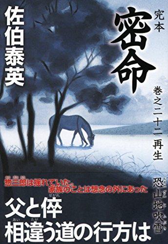 完本 密命 巻之二十二 再生 恐山地吹雪 (祥伝社文庫)