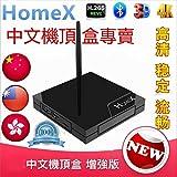 htv Box a3 pk Homex tv Box Chinese 2021 HOMEX TV X2 Box 機頂盒 華人海外版 電視盒子 中港台頻道 直播 7天回放 華語 粵語 Ultra HD 100K+ 海量高清影視劇集免費看